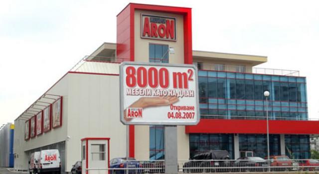 Мебели Арон